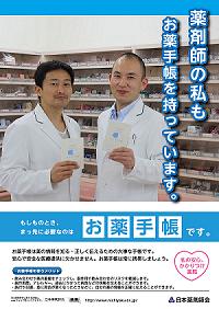 Okusuri3_4